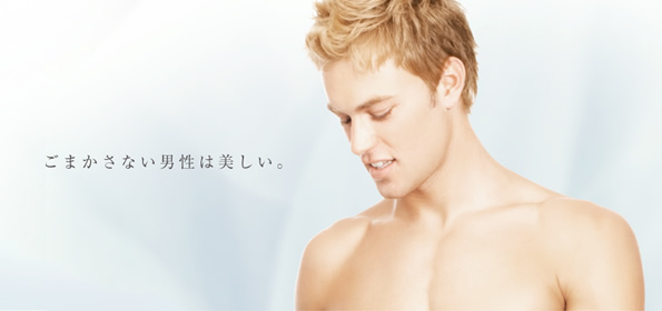 ONE OK ROCKのTakaも通うメンズ脱毛の東京イセアクリニック(ゴリラクリニック)って?