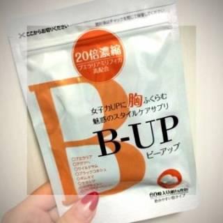 ビーアップの効果は嘘?ブログの口コミで人気のビーアップ(B-UP)はいつ飲むと効果的なのか