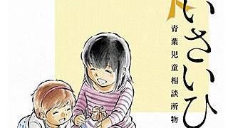 『ちいさいひと青葉児童相談所物語』ネタバレ!無料であらすじを紹介!結末は?全話を読むには
