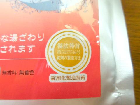 ホットタブ重炭酸湯の口コミと効果は?北川景子も使う薬用ホットタブ重炭酸湯という入浴料が大人気!