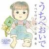 漫画うちへおいで!!~すべての子供に家庭を~を無料で読もう!あらすじからネタバレまで一挙公開!