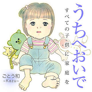 「うちへおいで」のネタバレ!無料で漫画うちへおいで!!~すべての子供に家庭を~のあはどうなる!?