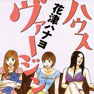 漫画「ヴァージンハウス」のネタバレやあらすじを紹介!花津ハナヨのヴァージンハウスを無料で全話読もう!