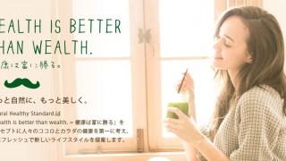 山田優など人気モデルも愛用するナチュラルヘルシースタンダードについて徹底紹介!口コミや効果はどお?