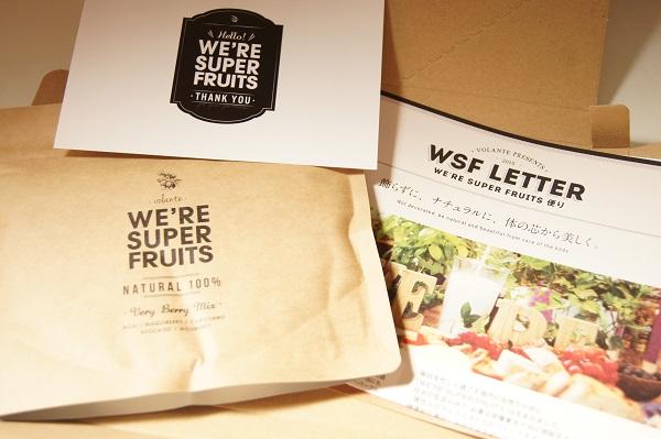 ウィーアースーパーフルーツの効果は本当?口コミで話題のオメガ3や天然酵素が摂れるスーパーフルーツパウダーとは!